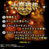 7月24日 開催予定 大魔道杯情報!