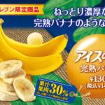 セブン-イレブン限定の「アイスの実 完熟バナナ」が冷凍バナナよりもずっと美味しかった!