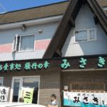 北海道の夏といえば生ウニ!積丹の「お食事処 みさき」は絶品です!並んでも食べる価値あり!