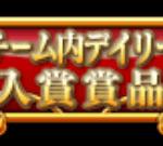 【黒猫のウィズ】 【大魔道杯with境界騎士団 Next Defenders】 チーム内デイリー入賞賞品一覧