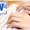 Microsoft Wordで使える便利なショートカットキー一覧