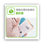 情報処理技能検定試験 表計算(1級)のコツ