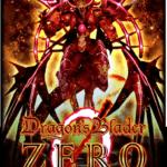 【黒猫のウィズ】 協力バトル(レイド) 「Dragon's Blader ZERO(ドラゴンズブレイダーゼロ)」 【零級 伝説の終焉】 攻略