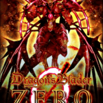 【黒猫のウィズ】 協力バトル(レイド) 「Dragon's Blader ZERO(ドラゴンズブレイダーゼロ)」 【龍帝級 神々の黄昏】 攻略