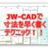 Jw-cadで使える、寸法を早くキレイに書くテクニック!!