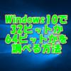Windows10でOSのバージョン(エディション)や32ビット版か64ビット版かを調べる方法