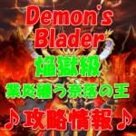 【黒猫のウィズ】Demon's Blader(デーモンズブレイダー)【焔獄級 業炎纏う奈落の王】攻略デッキ画像付き情報!