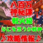 【黒猫のウィズ】  「八百万神秘譚1(やおよろずしんぴたん)」【戦火級 なにを思うか戦神】攻略情報!