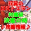 【黒猫のウィズ】 「双翼のロストエデン」ノーマルモード【封魔級 決意の時】攻略情報!