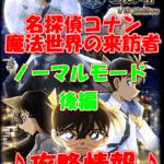 【黒猫のウィズ】 「名探偵コナン 魔法世界の来訪者」ノーマルモード(後編)攻略情報!