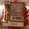 お正月のおせち料理でしか見ないチョロギ(漢字で書くと長呂儀、ちょうろぎとも言う)って何ですか?