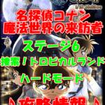 【黒猫のウィズ】  「名探偵コナン 魔法世界の来訪者」【ステージ8 対決!怪盗キッド!】ハードモード攻略情報!