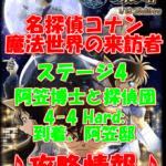 【黒猫のウィズ】  「名探偵コナン 魔法世界の来訪者」【ステージ4 阿笠博士と探偵団 4-4 Hard:到着、阿笠邸】攻略情報!