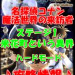 【黒猫のウィズ】  「名探偵コナン 魔法世界の来訪者」【ステージ1 米花町という異界】ハードモード攻略情報!