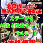 【黒猫のウィズ】  「名探偵コナン 魔法世界の来訪者」【ステージ8 対決!怪盗キッド!】ノーマルモード攻略情報!