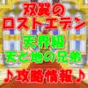 【黒猫のウィズ】 「双翼のロストエデン」ハードモード【天界級 天と地の兄弟】攻略情報!
