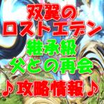【黒猫のウィズ】 「双翼のロストエデン」ハードモード【継承級 父との再会】攻略情報!