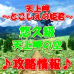 【黒猫のウィズ】 「天上岬 ~とこしえの姫君~ 」【悠久級 天上岬の空】攻略情報!