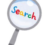 wordpressのブログ内検索をカスタマイズ!投稿のみの検索や固定ページのみの検索にしてみました
