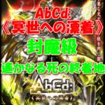 【黒猫のウィズ】 協力バトル(レイド)「AbCd:《冥世への漂着》」【覇級 常闇に射す邪悪な光】攻略情報!