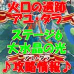 【黒猫のウィズ】  「火口の遺跡 アユ・タラ」【ステージ6 大水晶の光】攻略情報!