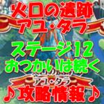【黒猫のウィズ】  「火口の遺跡 アユ・タラ」【ステージ12 おつかいは続く】攻略情報!