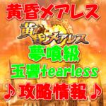 【黒猫のウィズ】 「黄昏メアレス」ノーマルモード【夢喰級 玉響tearless】攻略情報!