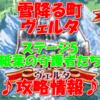 雪降る町ヴェルタ【ステージ5 紙葉の守護神たち】攻略情報