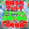 雪降る町ヴェルタ【ステージ6 故郷の冬山】攻略情報