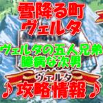 【黒猫のウィズ】  「雪降る町 ヴェルタ」【Secret 臆病な次男】攻略情報!