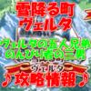 【黒猫のウィズ】  「雪降る町 ヴェルタ」【Secret のんびり者の三男】攻略情報!