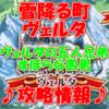 【黒猫のウィズ】  「雪降る町 ヴェルタ」【Secret ずぼらな四男】攻略情報!