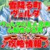 【黒猫のウィズ】  「雪降る町 ヴェルタ」【Secret 心配性な五男】攻略情報!