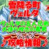 【黒猫のウィズ】  「雪降る町 ヴェルタ」【Secret 大ぼら吹きの長男】攻略情報!