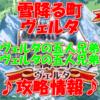 【黒猫のウィズ】  「雪降る町 ヴェルタ」【Secret ヴェルタの五人兄弟】攻略情報!