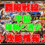 魔法使いと黒猫のウィズ 「覇眼戦線1」ノーマルモード【中級 確執と過去】攻略情報!