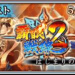 【黒猫のウィズ】  「覇眼戦線2 はじまりの眼」攻略情報!