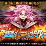 魔法使いと黒猫のウィズ 「ラナ3姉妹の超魔道バーニングタワー」攻略情報!