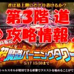 【黒猫のウィズ】「ラナ3姉妹の超魔道バーニングタワー」【第3階 道】攻略情報!