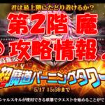 【黒猫のウィズ】「ラナ3姉妹の超魔道バーニングタワー」【第2階 魔】攻略情報!