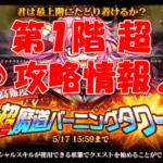 【黒猫のウィズ】「ラナ3姉妹の超魔道バーニングタワー」【第1階 超】攻略情報!