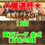 魔道杯(通常トーナメント)13段(賢王リーグ 参式 【万象の間】)攻略デッキ情報!