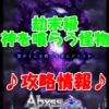 【黒猫のウィズ】「AbyssCode06 劫末の獣」【劫末級 神を喰らう怪物】攻略デッキ画像付き情報!
