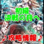 【スザク3】ノーマルモード【中級 戦士の覚悟】攻略情報!
