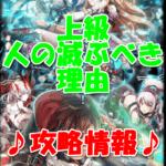 【スザク3】ノーマルモード【上級 人の滅ぶべき理由】攻略情報!