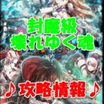 【スザク3】ノーマルモード【封魔級 壊れゆく魂】攻略情報!