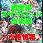 【スザク3】ハードモード【戦歴級 スザクロッド自衛団】攻略情報!
