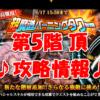【黒猫のウィズ】「ラナ3姉妹の超魔道バーニングタワー」【第5階 頂】攻略情報!