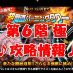 【黒猫のウィズ】「ラナ3姉妹の超魔道バーニングタワー」【第6階 極】攻略情報!