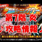 【黒猫のウィズ】「ラナ3姉妹の超魔道バーニングタワー」【第7階 炎】攻略情報!
